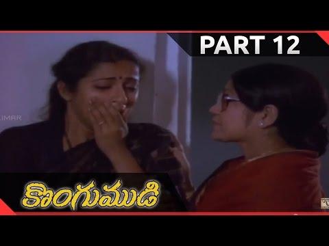 Kongumudi Telugu Movie Part 12/12 || Shobhan Babu, Suhasini || Shalimarcinema