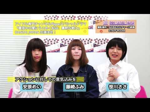 PigooFactoryアクション映画に出てみたい ~柳瀬悠希とBANZAI JAPAN編~