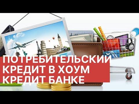 Потребительский кредит в Хоум Кредит Банке - условия кредитования