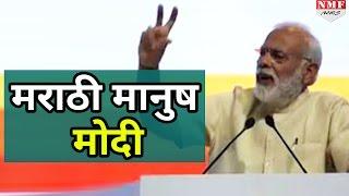 देखिए जब मराठी मानुष बने Modi, और Marathi में दिया Speech | MUST WATCH !!!