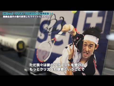 Wilson Tennis錦織圭選手の歴代使用ラケット一挙公開