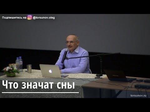 Торсунов О.Г.  Что значат сны