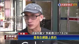 檢方提新罪證 富少李威德涉偷拍二度被逮-民視新聞