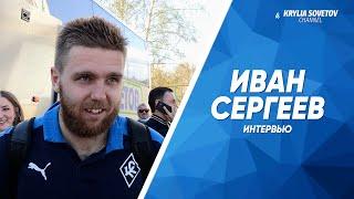Иван Сергеев о возвращении Крыльев в РПЛ и финале Кубка России