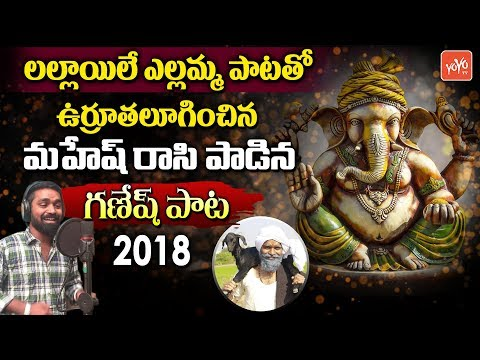 Ganesh Songs 2018 Telugu | Ganesh Chaturthi 2018 Special | Jai Bolo Ganesh Maharaj Ki Song | YOYO TV