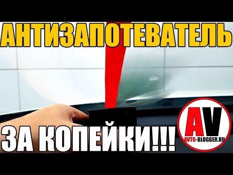 АНТИЗАПОТЕВАТЕЛЬ - ЗА КОПЕЙКИ! Потеют стекла в машине, что делать?