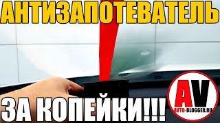 видео Почему потеют стекла в машине в дождь и зимой, и что делать чтобы окна не запотевали