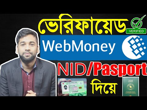 Webmoney Account Create In Bangladesh | Webmoney Account Verification | Webmoney Account Bangla