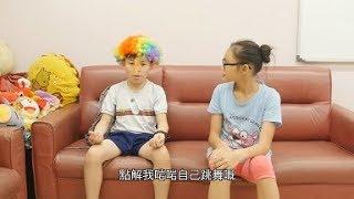 Publication Date: 2018-05-21 | Video Title: 學生製作 - 舞動吧