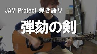 JAM Projectを弾き語ろう。演奏動画 (コードの解釈も押さえ方も人それ...