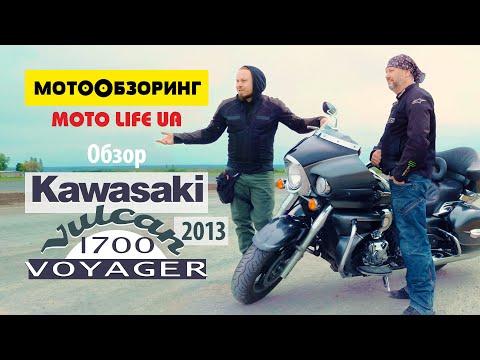 Kawasaki Vulcan VN1700 Voyager (2013) 406 кг американщины | Обзор