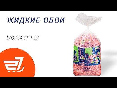 Жидкие обои BIOPLAST 213 – 27.ua