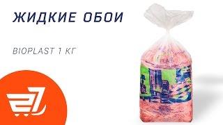 видео Купить жидкие обои Биопласт
