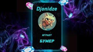 Djonidze на PokerMatch: саундрек из Бумера на губной гармошке!