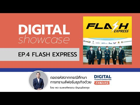 DIGITAL showcase EP.4 : Flash Express ยูนิคอร์นรายแรกของไทย