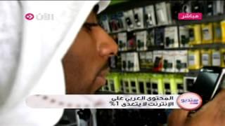 الإنترنت العربي بين قلة المحتوى وكثرة المستخدمين