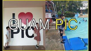 2019 괌 자유여행 pic 골드카드 강추 Vlog/G…