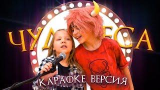 КАРАОКЕ ВЕРСИЯ КЛИПА Ксюша Макарова – ЧУДЕСА (Official Music video Watch Me)
