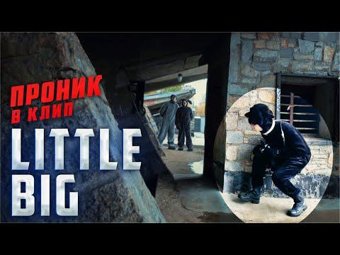 ВНУТРИ клипа LITTLE BIG — ROCK-PAPER-SCISSORS