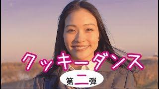 平成29年度久喜市PRビデオ「クッキーダンス第二弾」が完成しました!...
