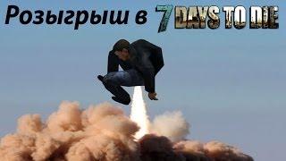 7 days to die   Розыгрыш