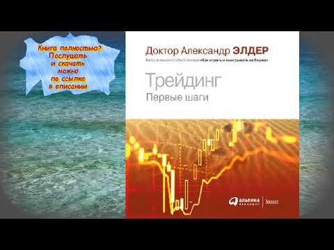 Александр Элдер Трейдинг  АУДИОКНИГА