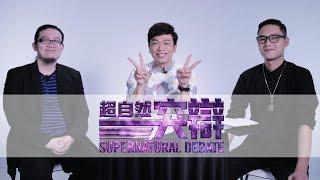 超自然突辯 #12【真的有天堂嗎?】