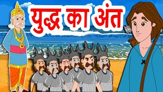 युद्ध का अंत- End war in Hindi kahaniya - Animated Hindi Moral Stories for kids - Hindi Fairy tales