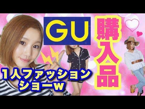 【GU購入品紹介】コーディネートもしてみたよ☆【夏~Ver~】