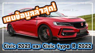เผยข้อมูลล่าสุด! Civic 2021 และ Civic type R 2022