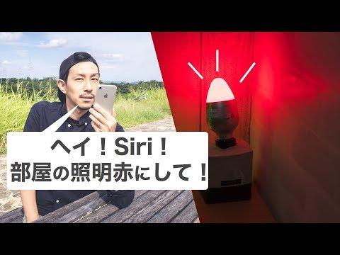 【ヘイSiri 電気消して!】iPhone ホームキット対応ライトを試す!