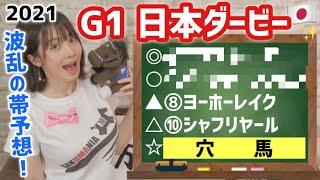 【日本ダービー2021】エフフォーリアは無事無敗のダービー馬になれるのか!?【競馬予想】