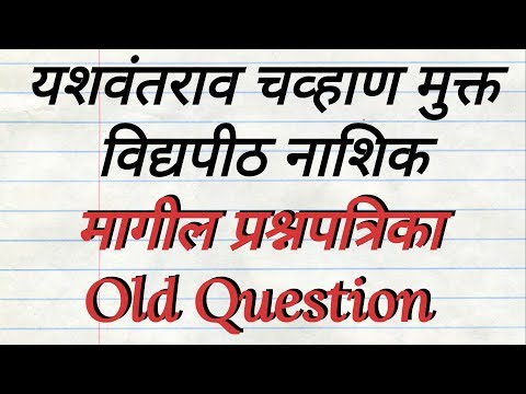 YCMOU Question Papers Download | Ycmou Old Questions Paper Download PDF