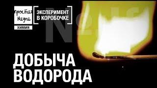 №Jf - ПОЛУЧЕНИЕ ВОДОРОДА (аппарат Киппа)