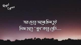 Debi Lyrics Adnan Ashif | Bangla slow song | Hits song bangla
