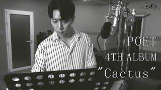 팝페라 그룹 포엣 4집 'Cactus' 티저영상(예고편)