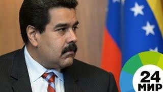 Покушение на Мадуро: почему лидер Венесуэлы попросил помощи у Трампа - МИР 24