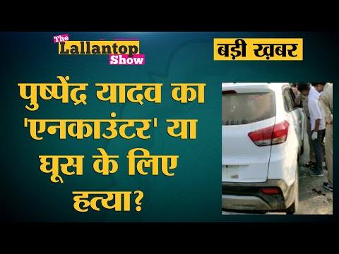 Jhansi में Pushpendra Yadav का Encounter, Yogi Aditynath की सरकार और पुलिस पर Akhilesh Yadav के आरोप
