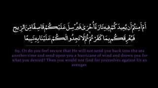 Surah Israa'   Idris Abkr سورة الإسراء   ادريس ابكر