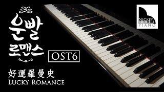 Lucky Romance / 운빨로맨스 / 好運羅曼史 OST — Lean on me / 向我依靠 / 내게 기대 ( Piano Cover )
