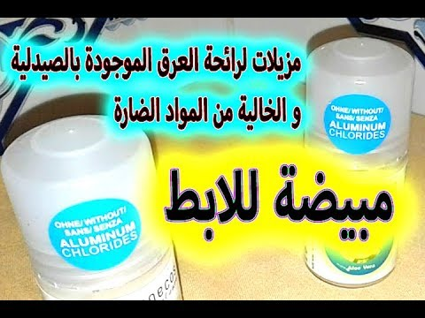 e3dc38ed4 مزيل رائحة العرق طبي طبيعي ومبيض للأبط😍 تبييض الابط مع عالم الصيدلانية حنان