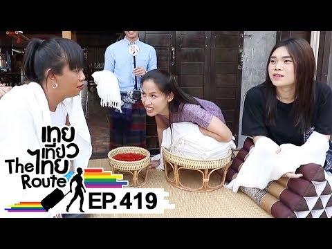 419 - พาเที่ยว จ.อุดรธานี - วันที่ 10 Feb 2020