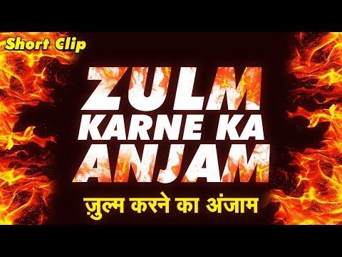 Zulm Karne Ka Azab - Zulm Ka Anjam By Shaikh Arshad Sikrawi
