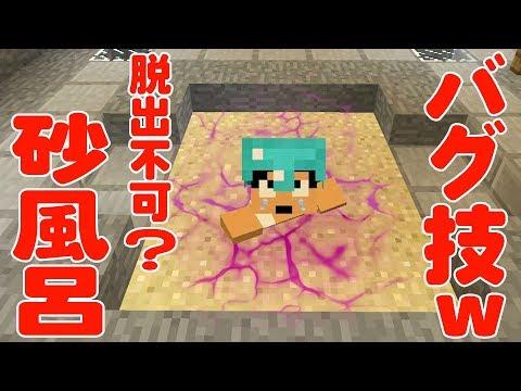 【カズクラ】バグ技wハーフブロックを使って砂風呂作ってみた!マイクラ実況 PART363
