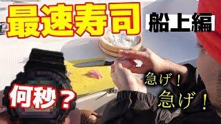 今度は船の上!?釣って最速で捌いて握るお寿司![第三回目] thumbnail