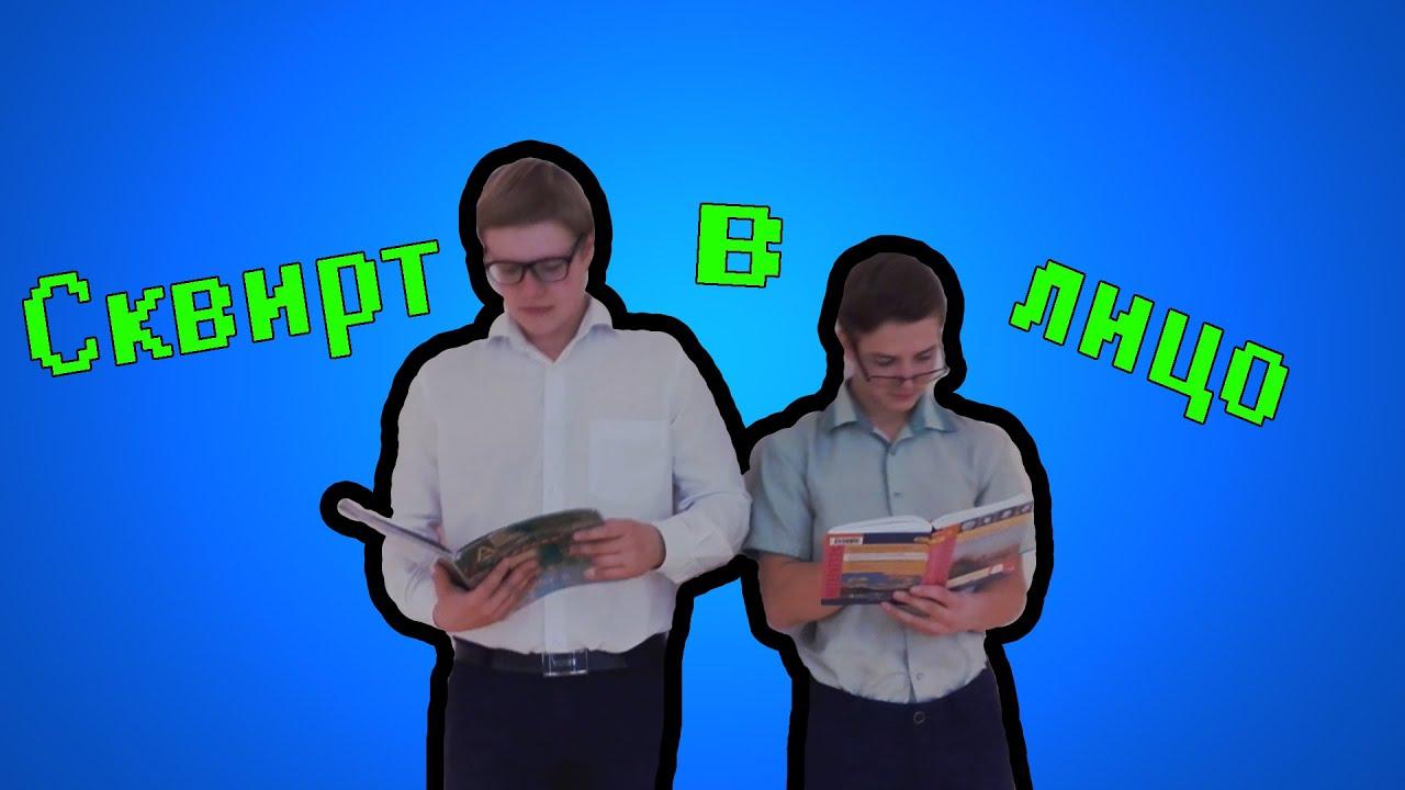 tekst-pesni-faraona-skvirt-v-litso