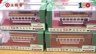 香港電車職工會百周年會慶啟動禮暨酒會 競進創會 存愛百年