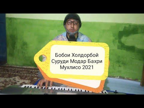 Бобои Холдорбой Суруди Модар Бахри Мухлисо 2021