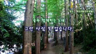 대신공원(민주공원) 숲과 함께하는 뮤직비디오 -그런 사…