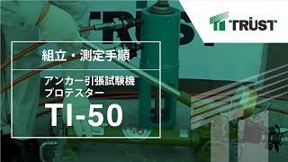 試験機プロテスターTI-50組立・操作手順